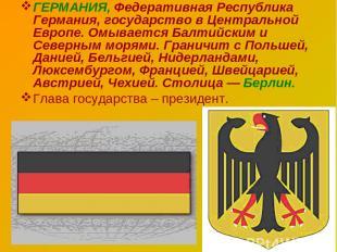 ГЕРМАНИЯ, Федеративная Республика Германия, государство в Центральной Европе. Ом