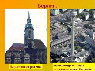 Берлин. Берлинская ратуша Александр – плац с телевизионной башней.