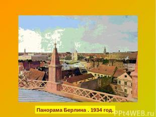 Панорама Берлина . 1934 год.
