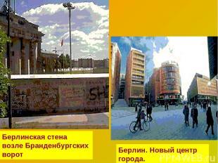 Берлинская стена возле Бранденбургских ворот Берлин. Новый центр города.
