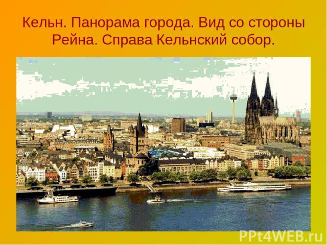 Кельн. Панорама города. Вид со стороны Рейна. Справа Кельнский собор.