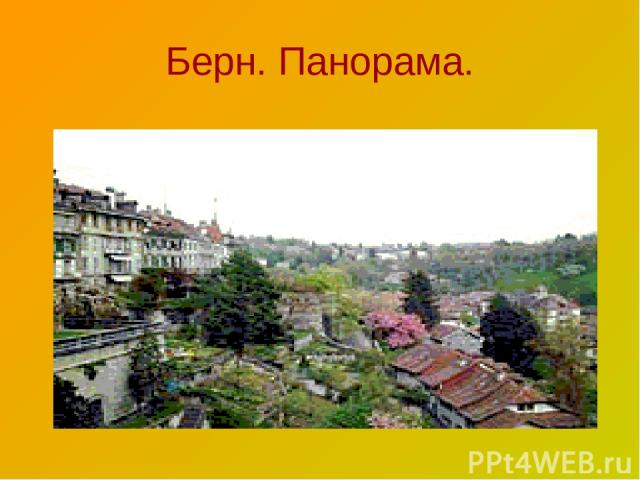 Берн. Панорама.