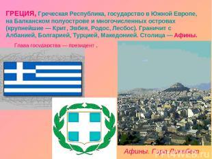 ГРЕЦИЯ, Греческая Республика, государство в Южной Европе, на Балканском полуостр