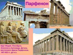 Круг Фидия. Посейдон, Аполлон и Артемида. Деталь восточного фриза Парфенона. 447