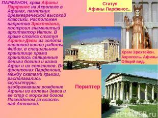 ПАРФЕНОН, храм Афины Парфенос на Акрополе в Афинах, памятник древнегреческой выс