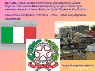 ИТАЛИЯ, Итальянская Республика, государство на юге Европы. Занимает Апеннинский