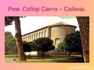 Рим. Собор Санта – Сабина.