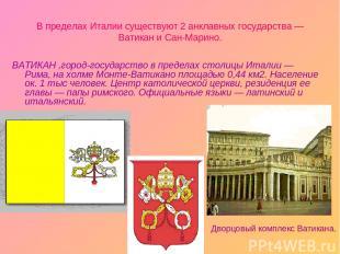 В пределах Италии существуют 2 анклавных государства — Ватикан и Сан-Марино. ВАТ