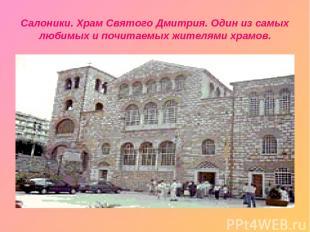 Салоники. Храм Святого Дмитрия. Один из самых любимых и почитаемых жителями храм