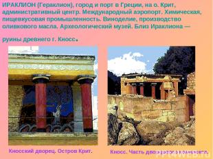 ИРАКЛИОН (Гераклион), город и порт в Греции, на о. Крит, административный центр.