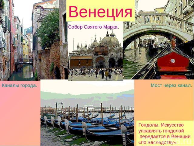 Каналы города. Мост через канал. Гондолы. Искусство управлять гондолой передается в Венеции «по наследству». Венеция Собор Святого Марка.