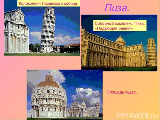 Пиза. Соборный комплекс. Пиза. «Падающая башня» Площадь чудес. Колокольня Пизанского собора.
