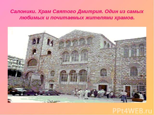 Салоники. Храм Святого Дмитрия. Один из самых любимых и почитаемых жителями храмов.