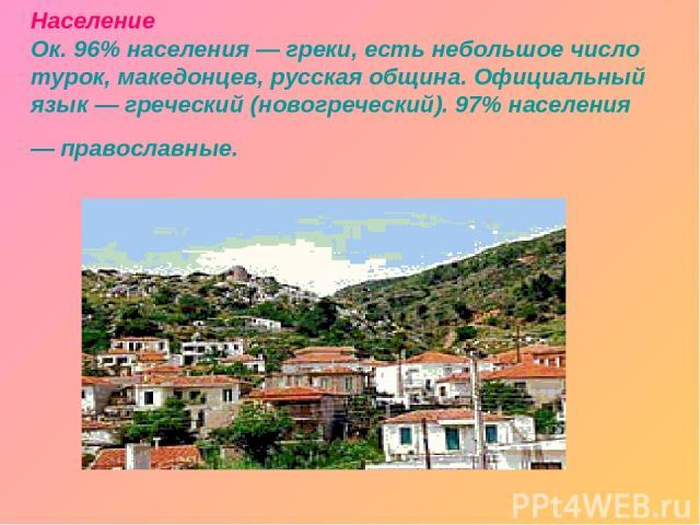 Население Ок. 96% населения — греки, есть небольшое число турок, македонцев, русская община. Официальный язык — греческий (новогреческий). 97% населения — православные.