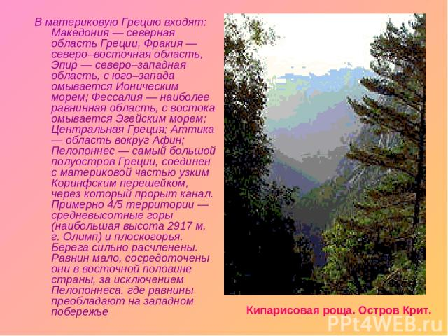 В материковую Грецию входят: Македония — северная область Греции, Фракия — северо–восточная область, Эпир — северо–западная область, с юго–запада омывается Ионическим морем; Фессалия — наиболее равнинная область, с востока омывается Эгейским морем; …