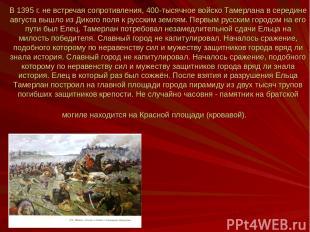 В 1395 г. не встречая сопротивления, 400-тысячное войско Тамерлана в середине ав