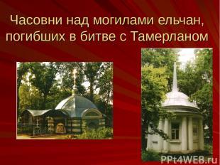 Часовни над могилами ельчан, погибших в битве с Тамерланом