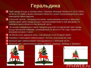 Геральдика Герб города Ельца, в соответствии с Законом Липецкой области от 21.07