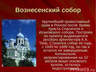 Вознесенский собор Крупнейший православный храм в России после Храма Христа Спас