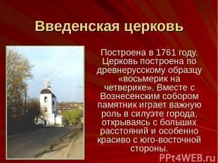 Введенская церковь Построена в 1761 году. Церковь построена по древнерусскому об