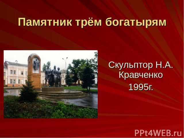 Памятник трём богатырям Скульптор Н.А. Кравченко 1995г.