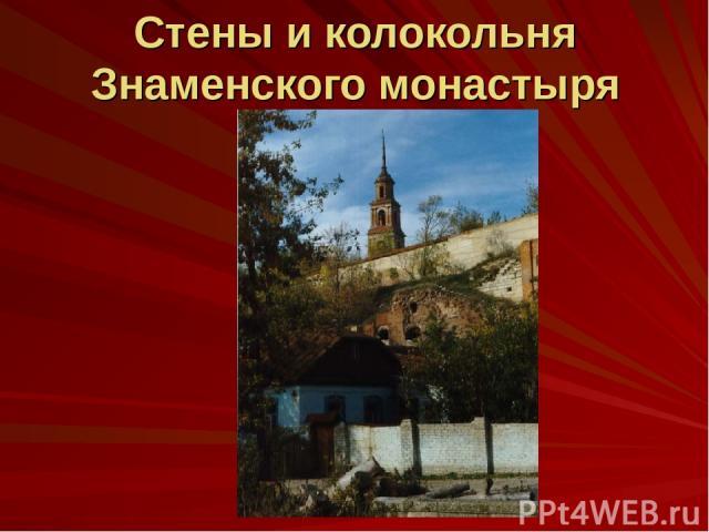 Стены и колокольня Знаменского монастыря