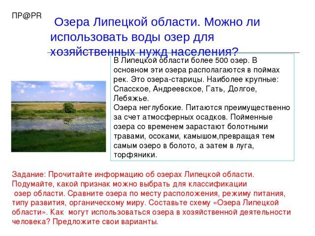 Доклад озера липецкой области 4442