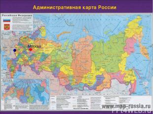 Административная карта России Москва