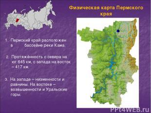 2. Протяжённость с севера на юг 645 км, с запада на восток – 417 км. 3. На запад