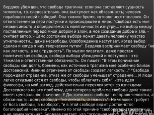 Бердяев убежден, что свобода трагична: если она составляет сущность человека, то