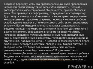 Согласно Бердяеву, есть два противоположных пути преодоления человеком своей зам