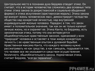 Центральное место в познании духа Бердяев отводит этике. Он считает, что в истор