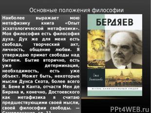 Основные положения философии Наиболее выражает мою метафизику книга «Опыт эсхато
