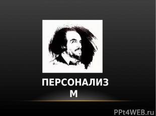 ПЕРСОНАЛИЗМ