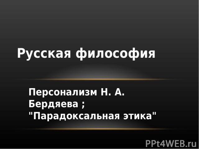 Персонализм Н. А. Бердяева ;