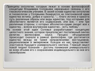Принципы онтологии, которые лежат в основе философской концепции Владимира Солов