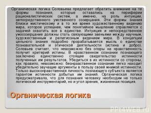 Органическая логика Органическая логика Соловьева предлагает обратить внимание н
