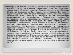 Философия, по мнению Соловьева, возникает в период напряженного кризиса, когда р