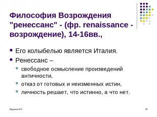 """Фадеева В.Н. * Философия Возрождения """"ренессанс"""" - (фр. renaissance - возрождени"""