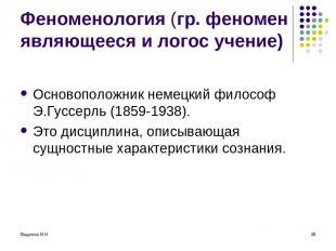 Фадеева В.Н. * Феноменология (гр. феномен являющееся и логос учение) Основополож