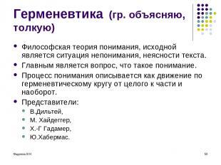 Фадеева В.Н. * Герменевтика (гр. объясняю, толкую) Философская теория понимания,