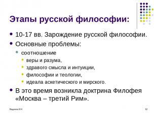 Фадеева В.Н. * Этапы русской философии: 10-17 вв. Зарождение русской философии.