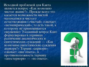 Исходной проблемой для Канта является вопрос «Как возможно чистое знание?». Преж