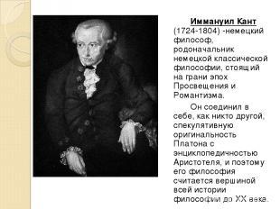 Иммануил Кант (1724-1804) -немецкий философ, родоначальник немецкой классической