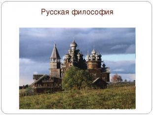 Русская философия