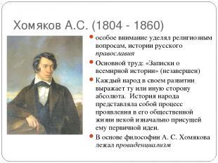 Хомяков А.С. (1804 - 1860) особое внимание уделял религиозным вопросам, истории