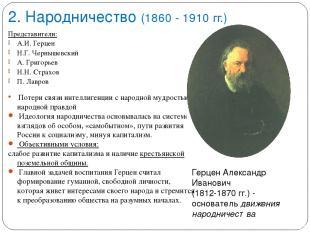 2. Народничество (1860 - 1910 гг.) Представители: А.И. Герцен Н.Г. Чернышевский
