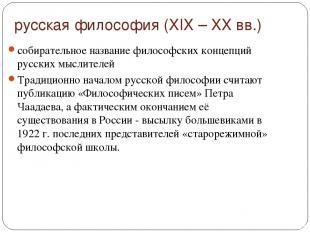 русская философия (XIX – XX вв.) собирательное название философских концепций ру