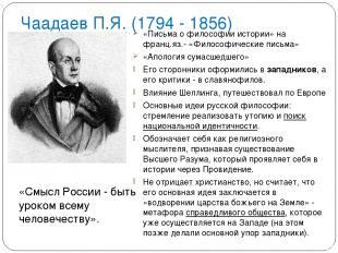 Чаадаев П.Я. (1794 - 1856) «Письма о философии истории» на франц.яз.- «Философич