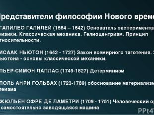 Представители философии Нового времени ГАЛИЛЕО ГАЛИЛЕЙ (1564 – 1642) Основатель